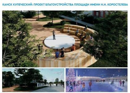 Три проекта благоустройства из Красноярского края получат гранты Минстроя РФ 1