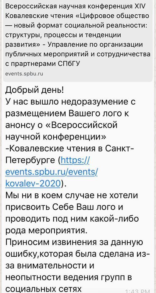 Факультет МГУ «украл» крупнейшую юридическую конференцию Урала 3