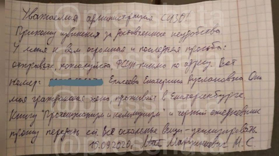 В Челябинске покончил с собой националист Марцинкевич: он был известен под прозвищем Тесак 1