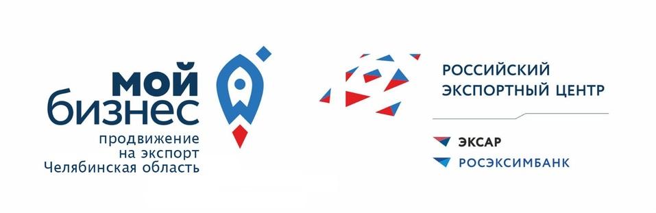 Экспортный потенциал Челябинской области представят в виде каталога 1
