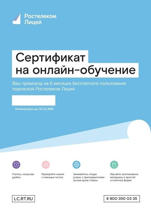 «Ростелеком» наградил отличников Тотального диктанта – 2020 в Красноярске 1