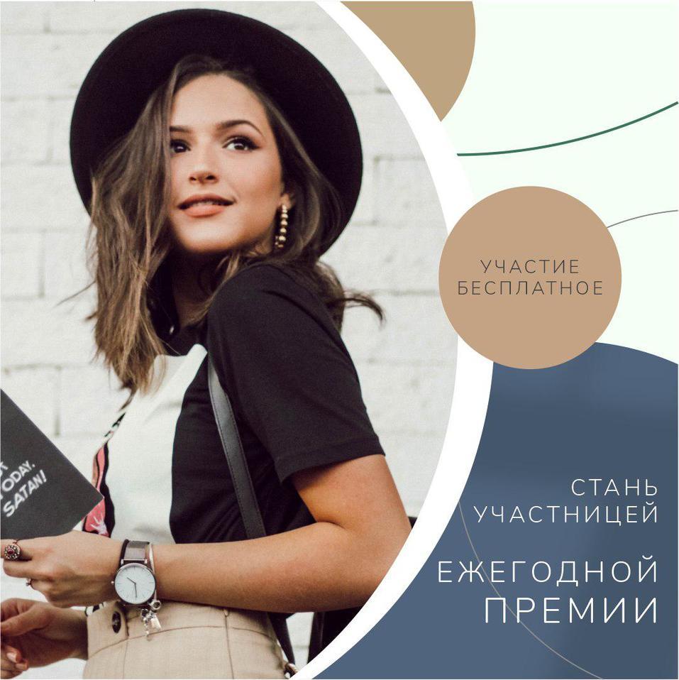В Новосибирске идёт приём заявок на Участие в Премии «НЕ ЖЕНСКОЕ ДЕЛО»  1