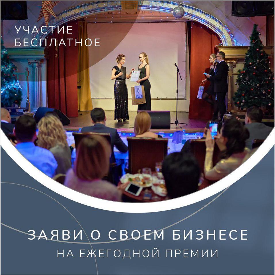 В Новосибирске идёт приём заявок на Участие в Премии «НЕ ЖЕНСКОЕ ДЕЛО»  2