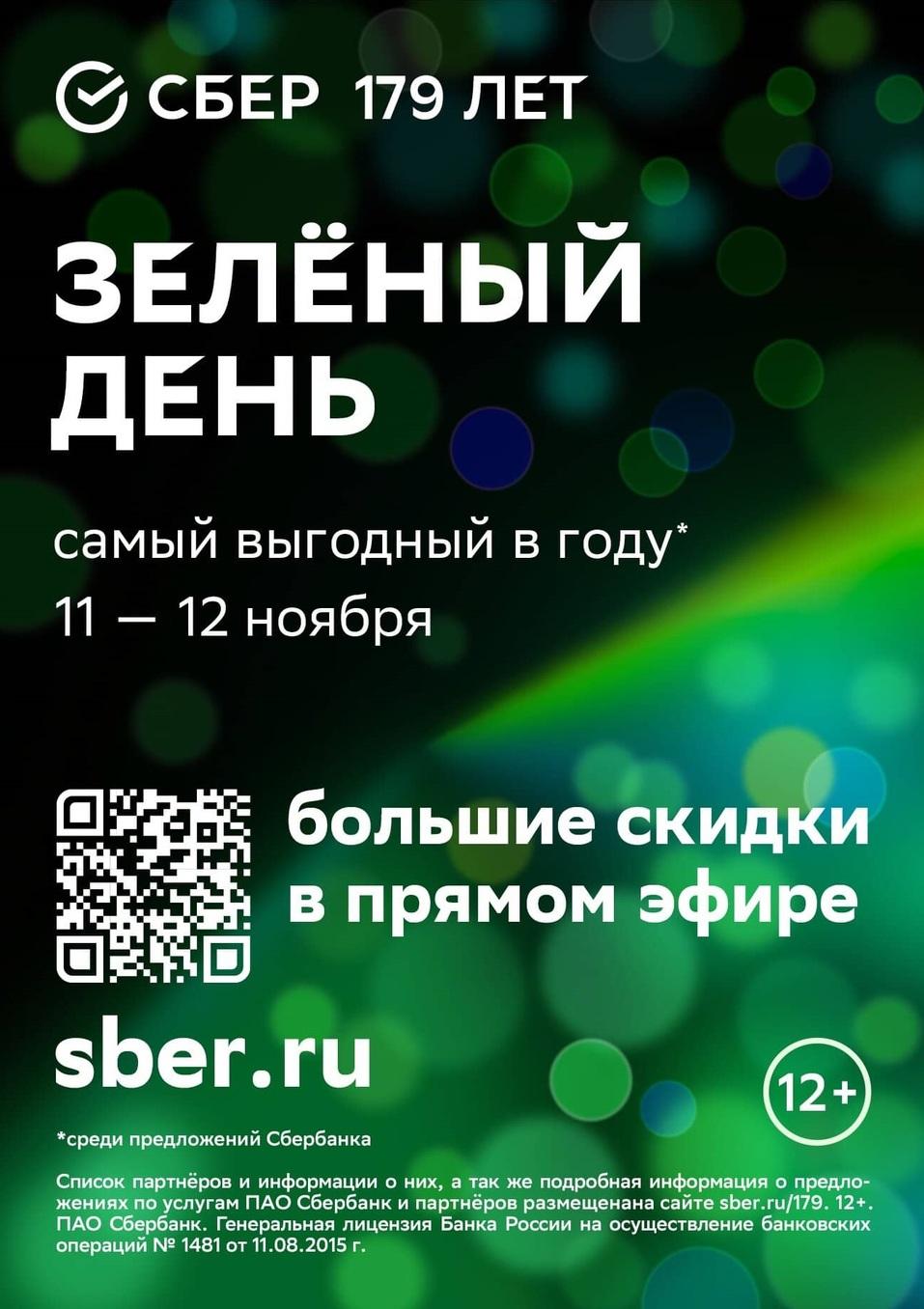«Зеленый день» и море скидок: в Челябинске празднуют день рождения Сбербанка 1