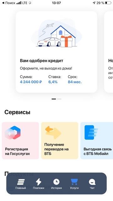 ВТБ запускает новое приложение ВТБ Онлайн 1