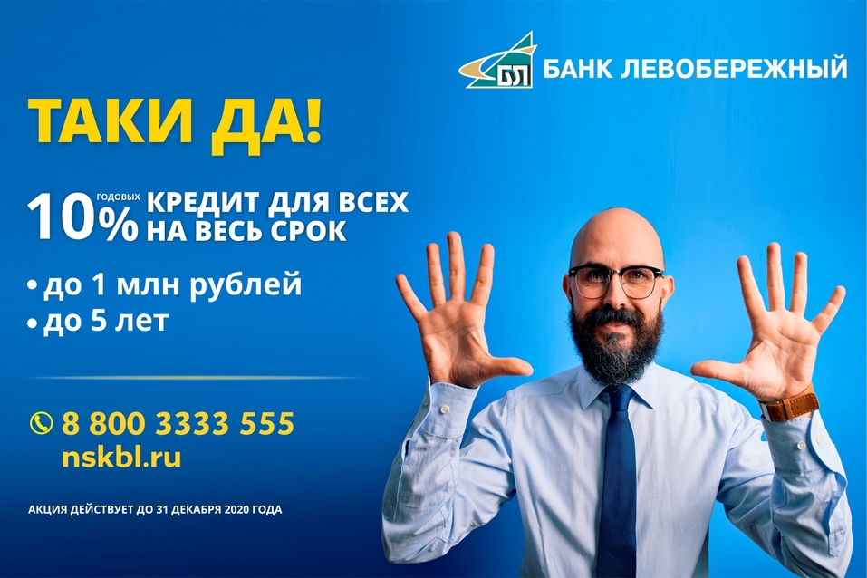 Всем красноярцам – по миллиону рублей под 10% годовых 1