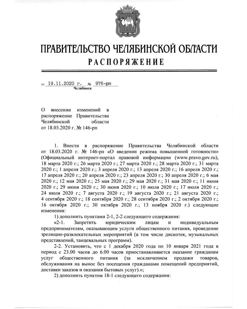 Без концертов и корпоративов: в Челябинской области ввели новые ограничения 1