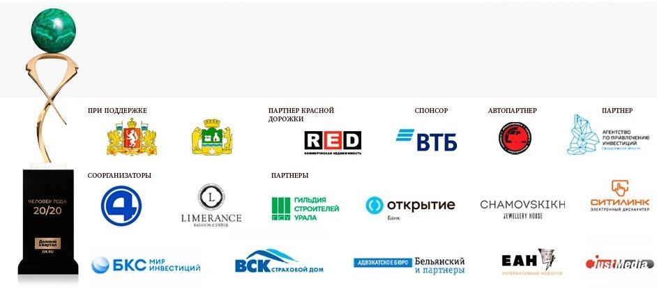 «Краш-тест для бизнеса». Как в Екатеринбурге вручали премию «Человек года — 2020» 8