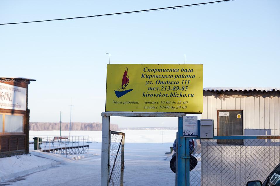 Кировская база