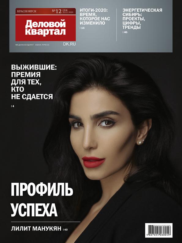 Архив журнала «Деловой квартал»-Красноярск 1