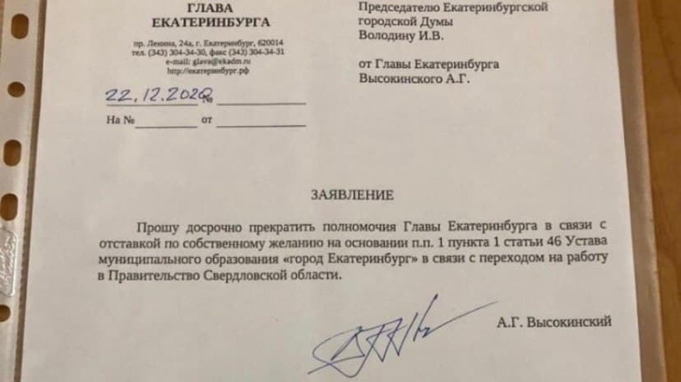 фото заявления об отставке. Телеграм Нафика Фомиева
