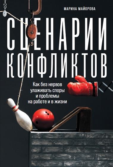 Что читать? 10 главных книг декабря с Марией Райдер 1