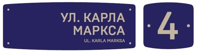 Дизайнер против чиновника: в Челябинске назревает скандал вокруг новых адресных табличек  2