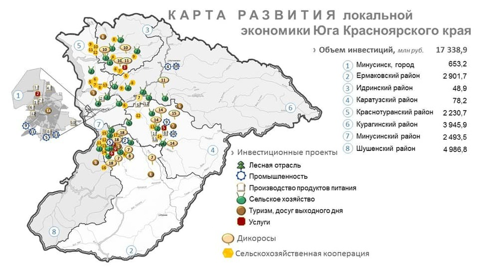 Министр экономики Егор Васильев – об инвестиционной карте региона 5