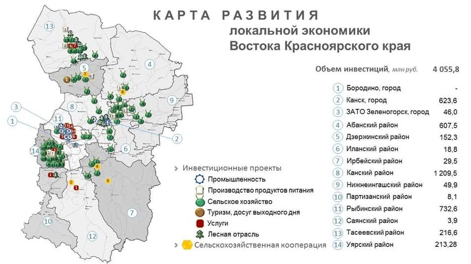 Министр экономики Егор Васильев – об инвестиционной карте региона 4