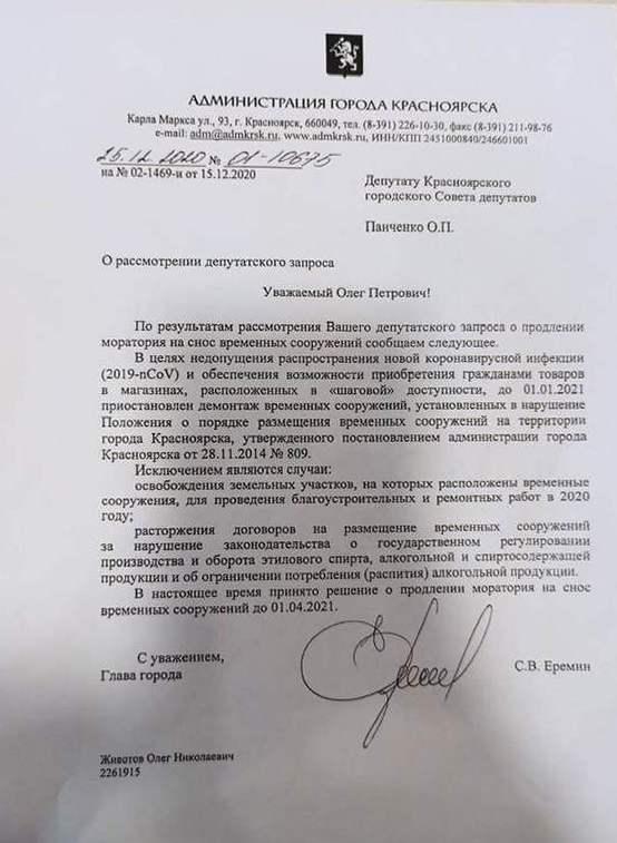 Павильоны в Красноярске не будут сносить до апреля 1