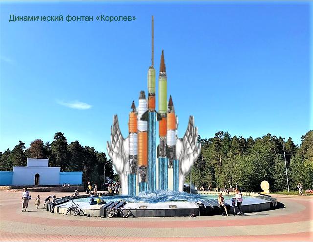 От летающего трамвая до космического фонтана: что может появиться в парке им. Гагарина 1