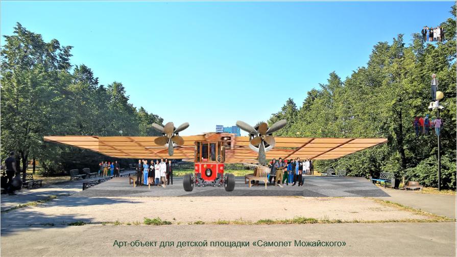 От летающего трамвая до космического фонтана: что может появиться в парке им. Гагарина 5