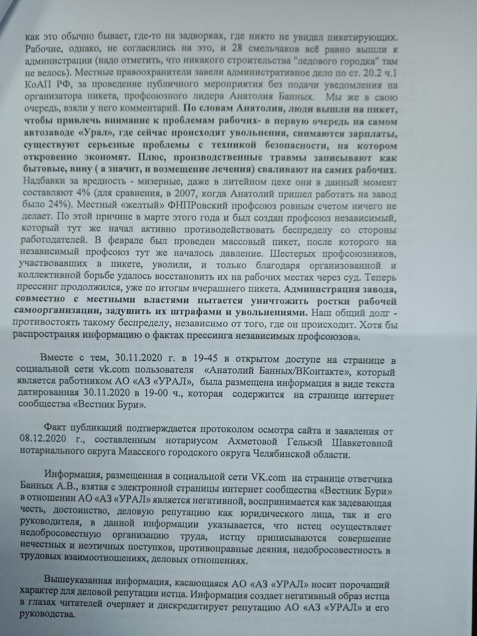 Поймали на слове. Уральский автозавод подал в суд на нижегородского блогера 1