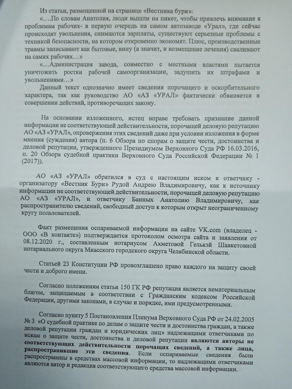 Поймали на слове. Уральский автозавод подал в суд на нижегородского блогера 2
