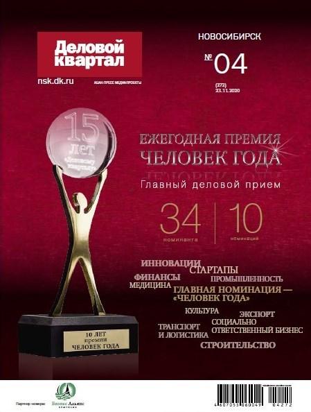 Архив журнала «Деловой квартал»-Новосибирск 1