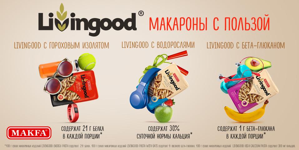 Бренд LIVINGOOD от MAKFA вошел в десятку самых успешных новых торговых марок России 2020 1