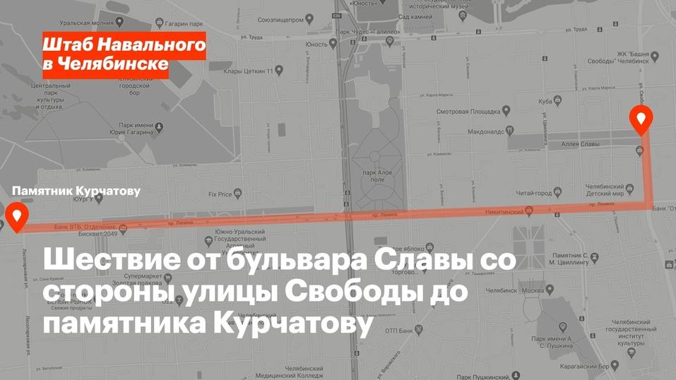 Сторонники Навального пройдут маршем по главной улице Челябинска 1