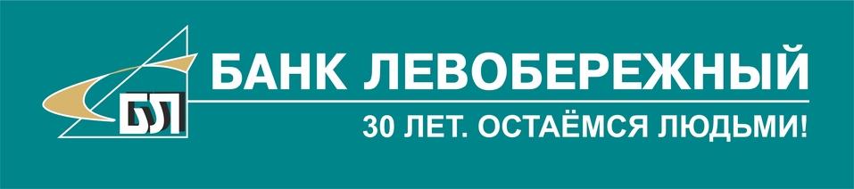 Банк «Левобережный»: 30 лет успешной работы на благо клиентов 3