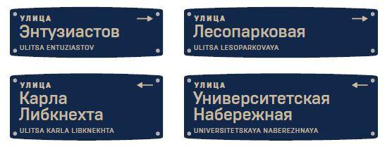 Дизайнер предложил челябинцам самостоятельно менять адресные таблички на домах 2