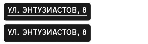 Дизайнер предложил челябинцам самостоятельно менять адресные таблички на домах 1