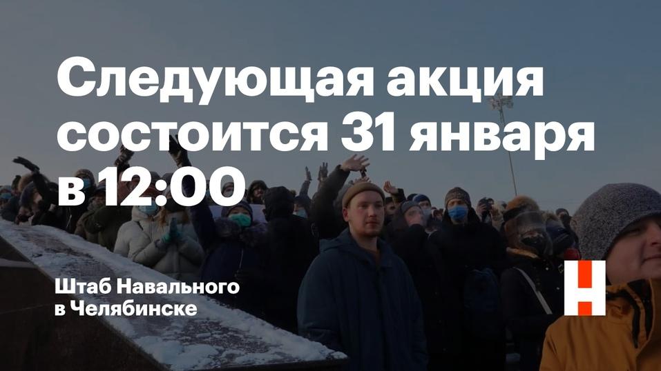 Сторонники Навального анонсировали в Челябинске новую акцию протеста — в это воскресенье 1