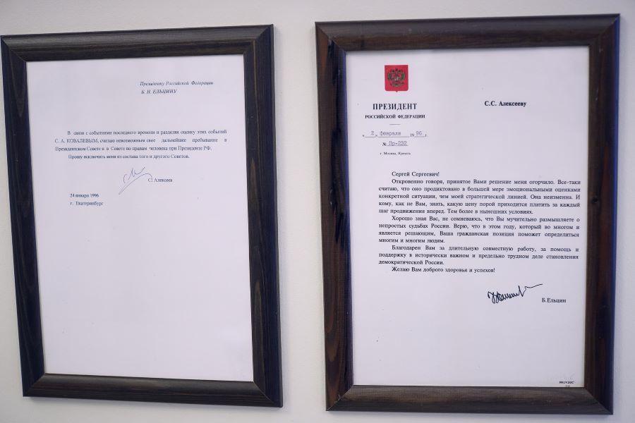 Письмо С.С. Алексеева Б.Н. Ельцину и ответ на него