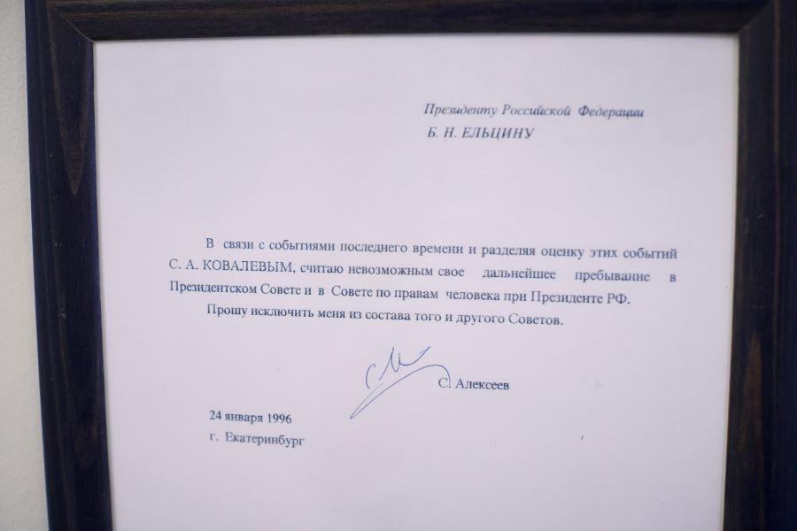 Письмо С.С. Алексеева Б.Н. Ельцину