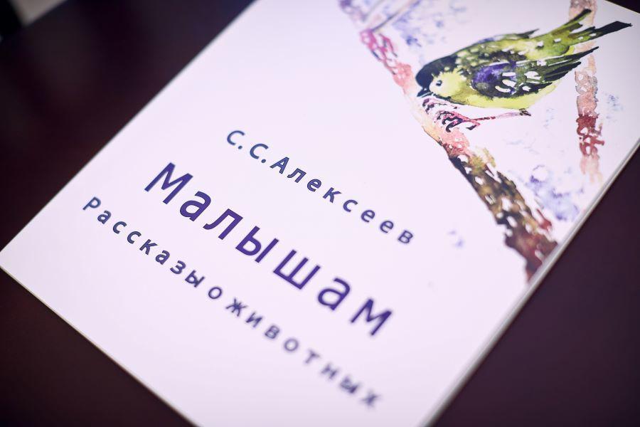 Книги С.С. Алексеева для детей