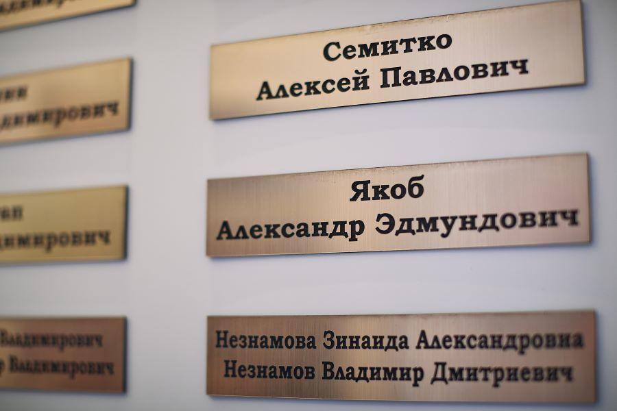 Стенд с именами тех, кто помог музею