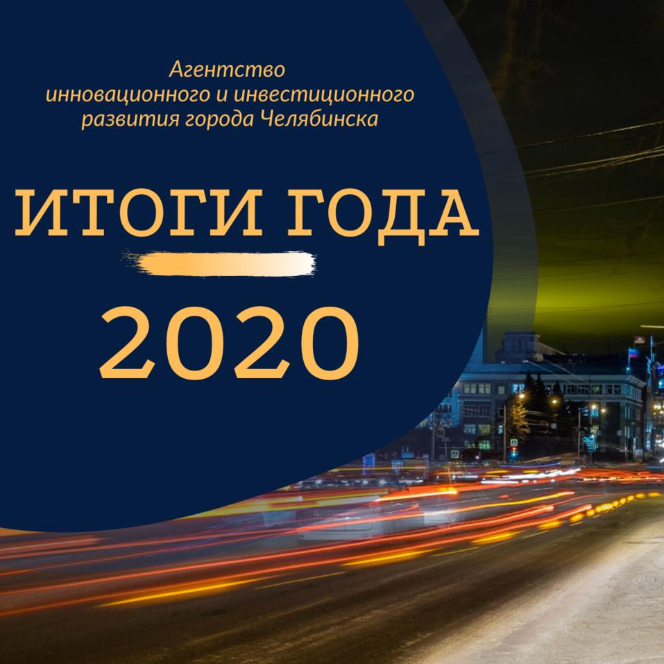 Производство, заправки, спорт, досуг: во что инвестировал бизнес Челябинска в 2020 году?   1