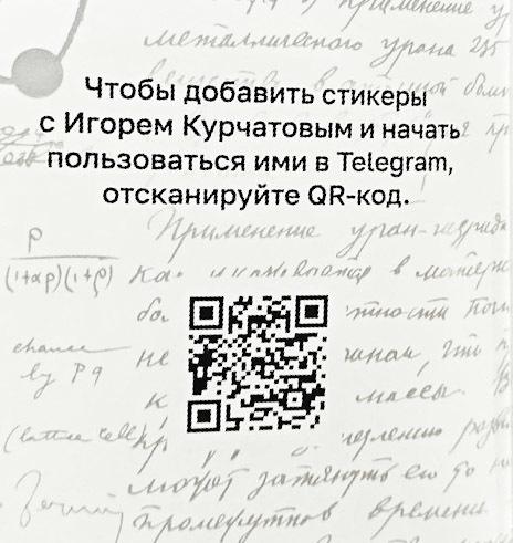 Аэропорт Челябинска выпустил стикеры с физиком Курчатовым в Telegram 2