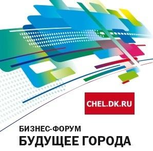 """Бизнес-форум """"БУДУЩЕЕ ГОРОДА"""" 2021 - Деловой квартал 5"""