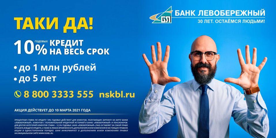 Миллион на любые цели: в каком банке оформить потребительский кредит 1