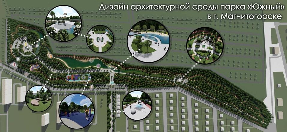 В Магнитогорске построят «Южный парк» за 54 млн рублей 1