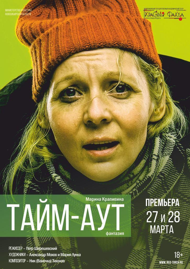 Музыкальный фестиваль и театральные премьеры. Что Новосибирск увидит в марте  8