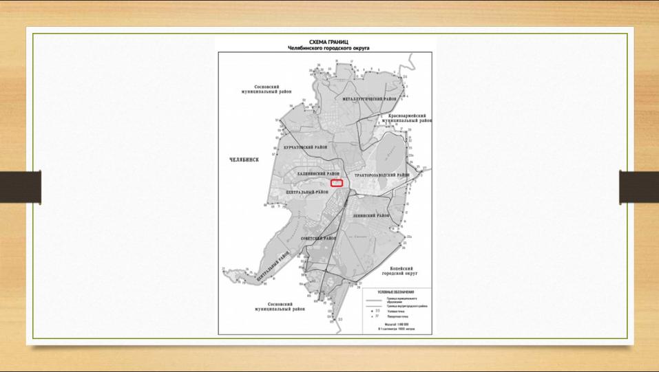 «Открыть Кировку для транспорта»: в Челябинске обсудили проблемы исторического центра 1