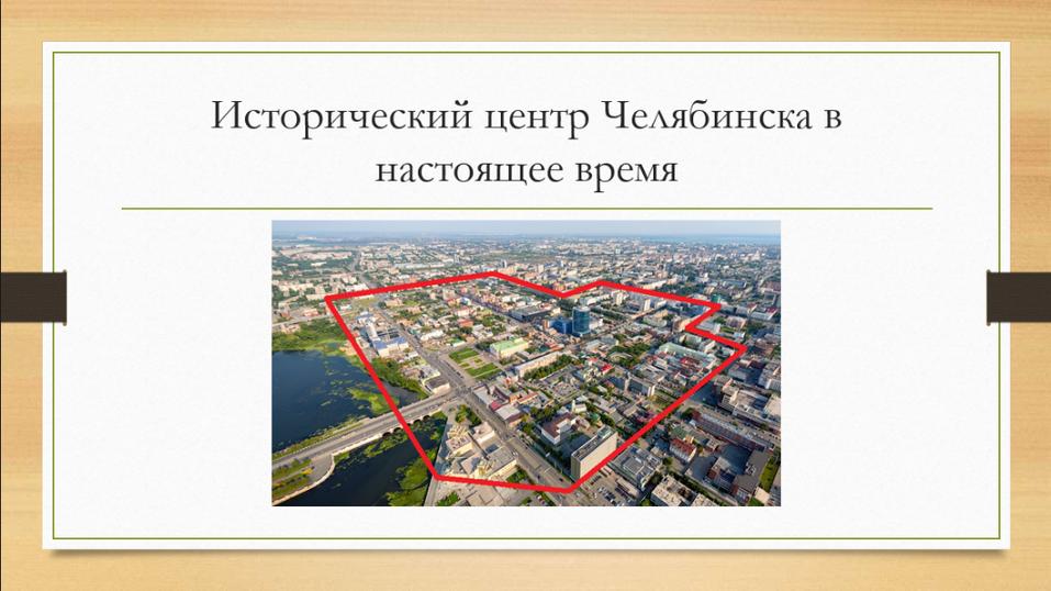 «Открыть Кировку для транспорта»: в Челябинске обсудили проблемы исторического центра 2