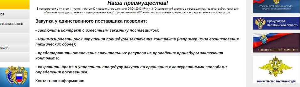 В Челябинской области ГУФСИН вынесли предостережение из-за нарушения закона о конкуренции 1