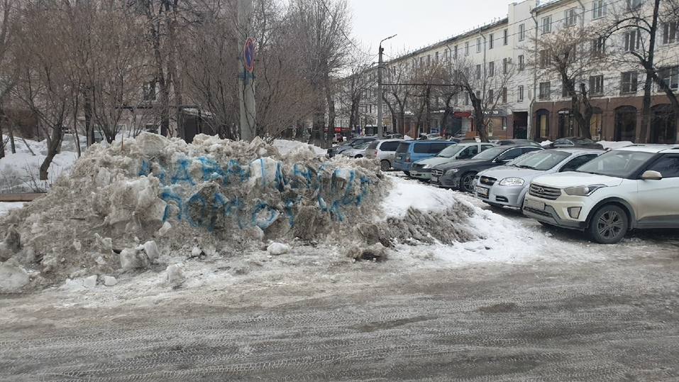 «Навальный» помог избавиться от кучи старого снега в Челябинске 1