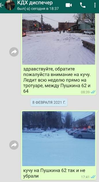 «Навальный» помог избавиться от кучи старого снега в Челябинске 2