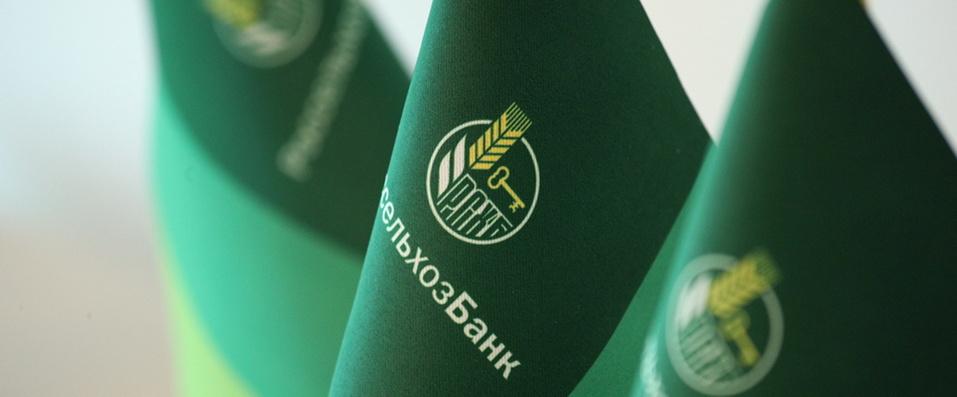 Россельхозбанк продлевает акцию «Счёт в Вашу пользу» с кэшбэком 20% для ИП и юрлиц 1