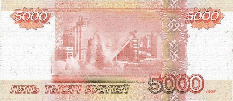 Майонез или «Гринвич»? Фантазии горожан о новой пятитысячной купюре с Екатеринбургом 1