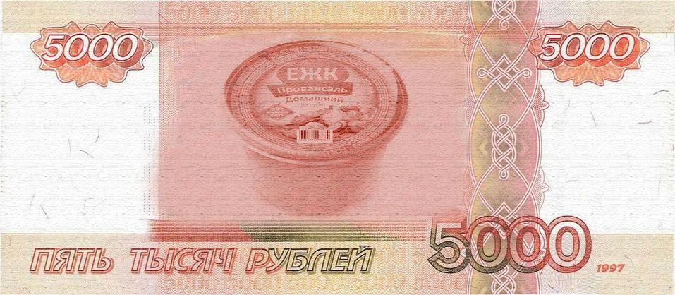 Майонез или «Гринвич»? Фантазии горожан о новой пятитысячной купюре с Екатеринбургом 3