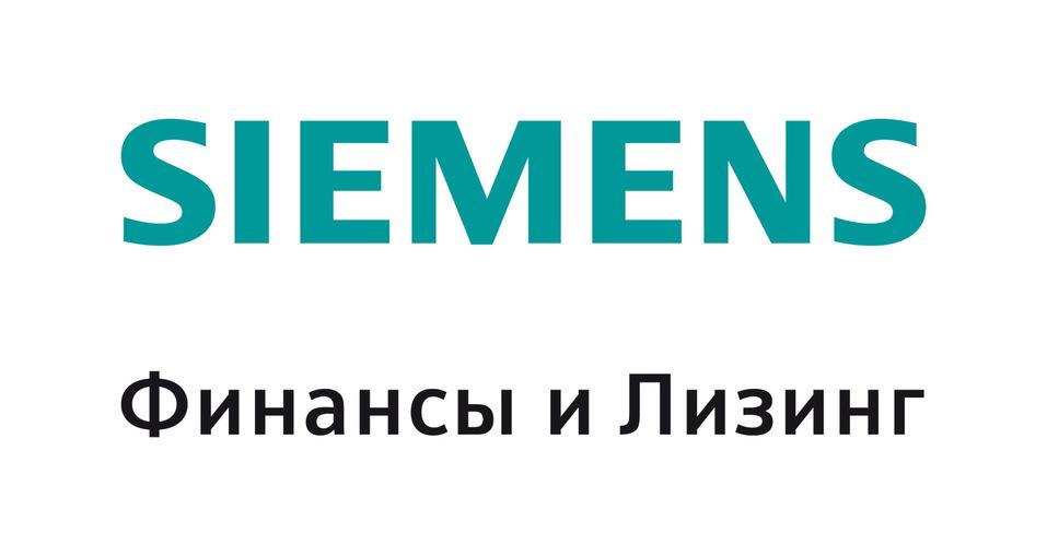 Экспресс-лизинг от ЛК «Сименс Финанс»: 200 млн по трем документам! 1